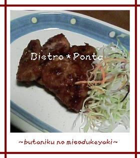 簡単☆豚肉の味噌漬焼♪