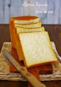 ルヴァン種の食パン