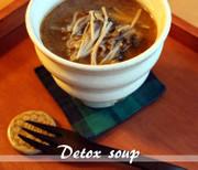 最強デトックススープ★ダイエットの写真