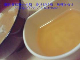 離乳食初期~中期 香り付け用 味噌汁☆彡