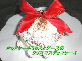 ホットケーキミックスでクリスマスケーキ
