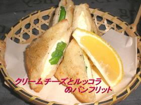 クリームチーズとルッコラのパンフリット