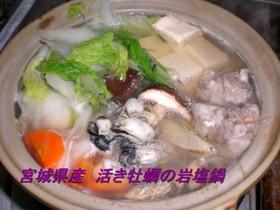 宮城県産 活き牡蠣の岩塩鍋