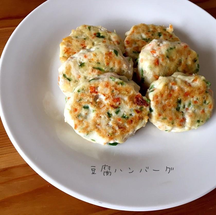 手づかみ離乳食♡豆腐ハンバーグ♡
