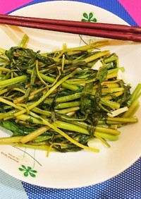 中華の定番、台湾の家庭料理〜空芯菜炒め♪