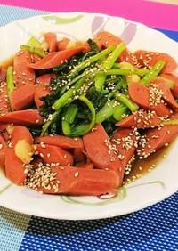 小松菜とソーセージの台湾「醤油糖」炒め〜