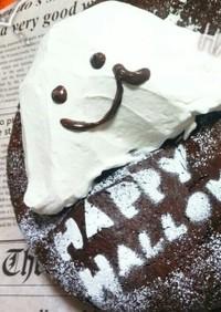 簡単♥ハロウィンケーキ♥ガトーショコラ