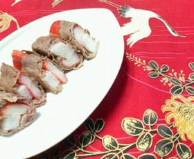 ✿お節にも❀牛肉巻き✿長芋とカニのポン煮