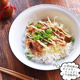 豚しゃぶ肉で照り旨♪生姜蒲焼き丼カフェ風