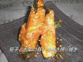 茄子と水菜の豚バラ巻き照り焼き