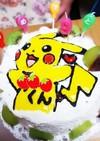 ★キャラクターケーキ‼ピカチュウ★