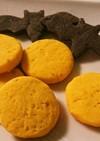 【小麦粉・卵不使用】米粉かぼちゃクッキー