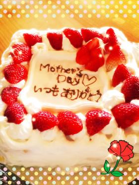 誕生日にも!!牛乳パックで大きなケーキ☆