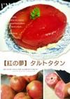 【紅の夢】タルトタタン