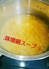 .味噌鍋スープの作り方:)