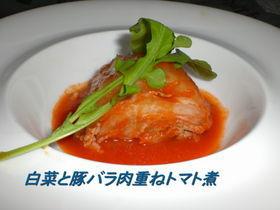白菜と豚ばら肉の重ねトマト煮