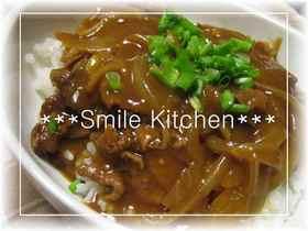 ォィスィ―(゚∀゚*人)―ッ♫カレー牛丼