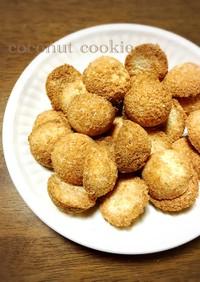 卵白1つ♡ダイエット♡ココナッツクッキー