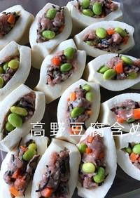 肉野菜挟み高野豆腐の含め煮