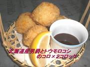 北海道男爵とトウモロコシのコロ×コロッケの写真