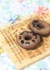 米粉のチョコ焼きドーナツ