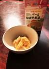❁離乳食中期♡レバーと緑黄野菜のおやき❁