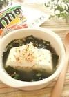 湯豆腐じゃないよ!絹ごし入りわかめスープ