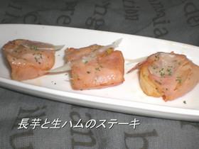 長芋と生ハムのステーキ