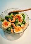 エビとブロッコリーと玉子の味噌マヨサラダ