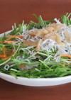 釜揚げしらすと水菜と大根と人参のサラダ