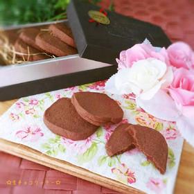 バレンタインに♥とろける生チョコクッキー