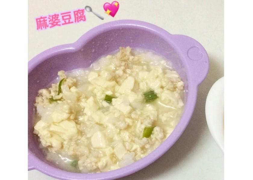 離乳食中期〜*麻婆豆腐 パート1