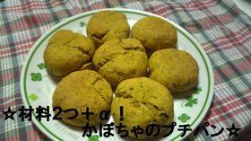 ☆材料2つ+α!かぼちゃのプチパン☆