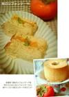 季節限定!柿のシフォンケーキ