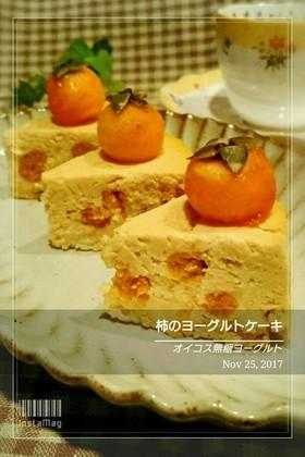 砂糖なし柿のヨーグルトケーキ