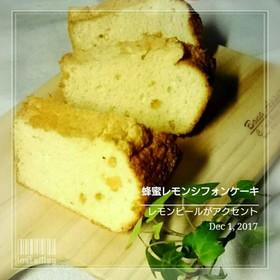 はちみつレモンシフォンケーキ