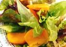 簡単 柿とレタスのサラダ