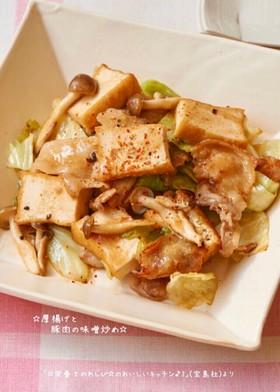 ☆厚揚げと豚肉の味噌炒め☆