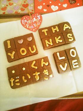バレンタインに♡簡単メッセージブラウニー