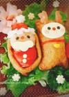クリスマス☆ サンタさん・トナカイ