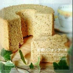 アールグレイ紅茶シフォンケーキ15cm