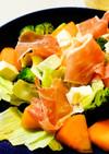 生ハムと柿のこってりサラダ