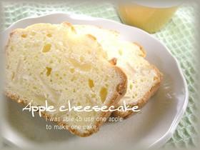 簡単★りんごのチーズケーキ