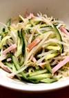 もやしきゅうりハムの簡単サラダ