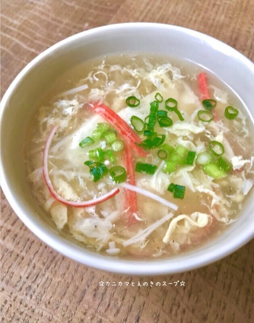 ☆カニカマとえのきのスープ☆