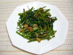 空芯菜(クーシンサイ)のニンニク炒め