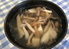 キノコたっぷりスープ*生姜入り