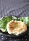 大葉と里芋のチーズおやき