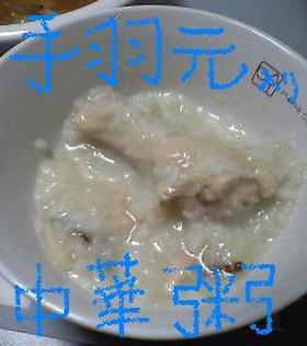 手羽元入り中華粥