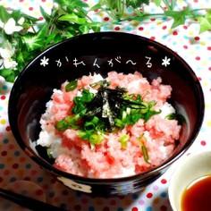 美味しすぎる☆ネギトロ丼&たれ☆